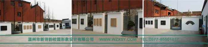 温州市新诗韵校园形象设计有限公司