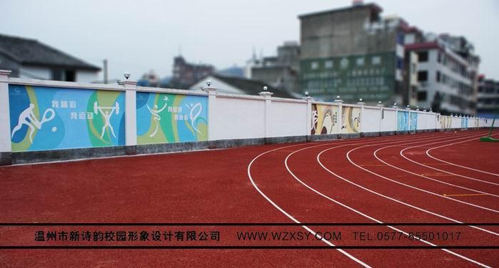 操场围墙壁画